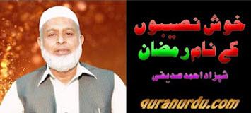 Khush naseeboon ke naam ramadan :: by Shahzad Ahmad Siddiqui