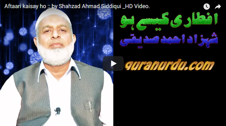 Aftaari kaisay ho :: by Shahzad Ahmad Siddiqui
