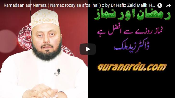 Ramadaan aur Namaz ( Namaz rozay se afzal hai ) :: by Dr Hafiz Zaid Malik