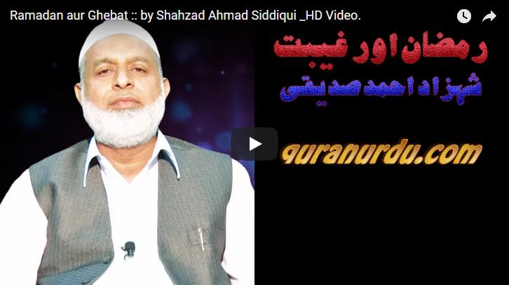 Ramadan aur Ghebat :: by Shahzad Ahmad Siddiqui