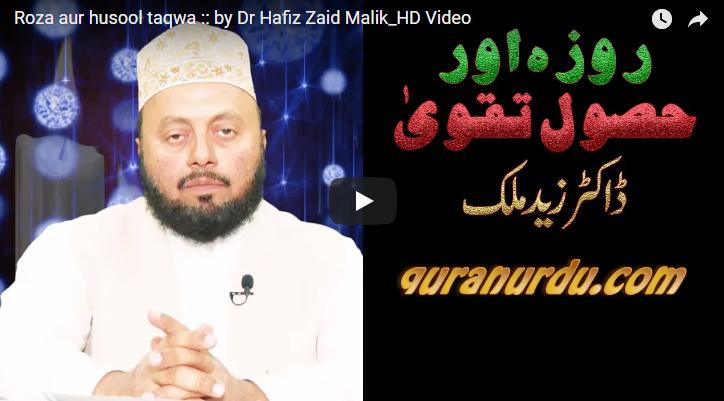 Roza aur husool taqwa :: by Dr Hafiz Zaid Malik