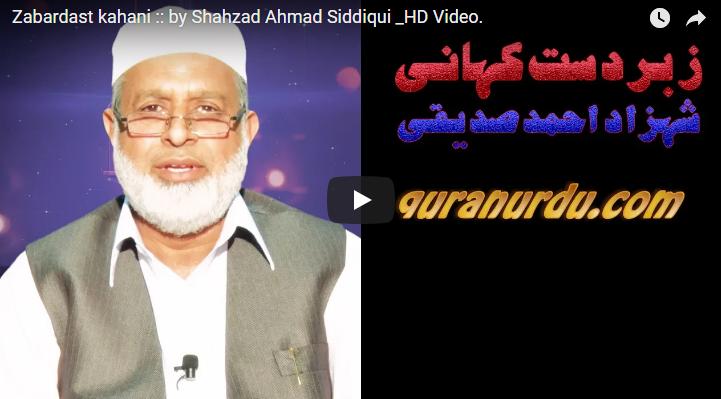 Zabardast kahani :: by Shahzad Ahmad Siddiqui