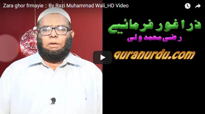 Zara ghor frmayie :: By Razi Muhammad Wali