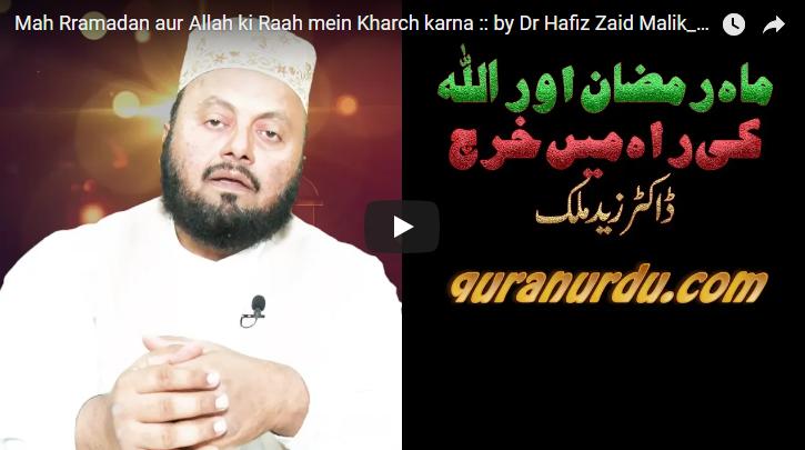 Mah Ramadan aur Allah ki Raah mein Kharch karna :: by Dr Hafiz Zaid Malik