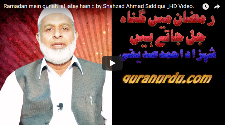 Ramadan mein gunah jal jatay hain :: by Shahzad Ahmad Siddiqui