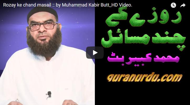 Rozay ke chand masail :: by Muhammad Kabir Butt