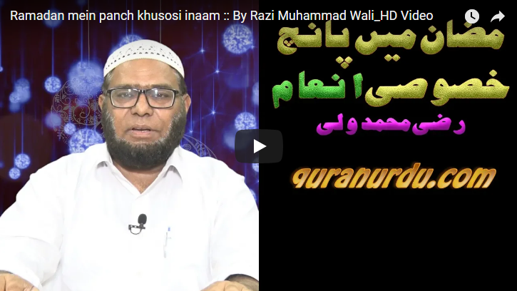 Ramadan mein panch khusosi inaam :: By Razi Muhammad Wali