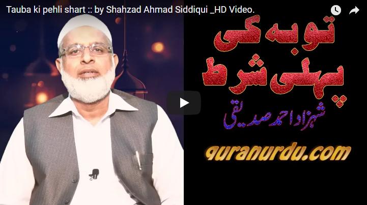 Tauba ki pehli shart :: by Shahzad Ahmad Siddiqui