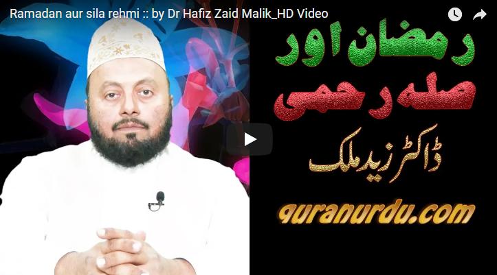 Ramadan aur sila rehmi :: by Dr Hafiz Zaid Malik