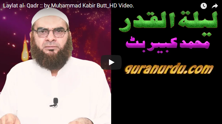 Laylat al- Qadr :: by Muhammad Kabir Butt