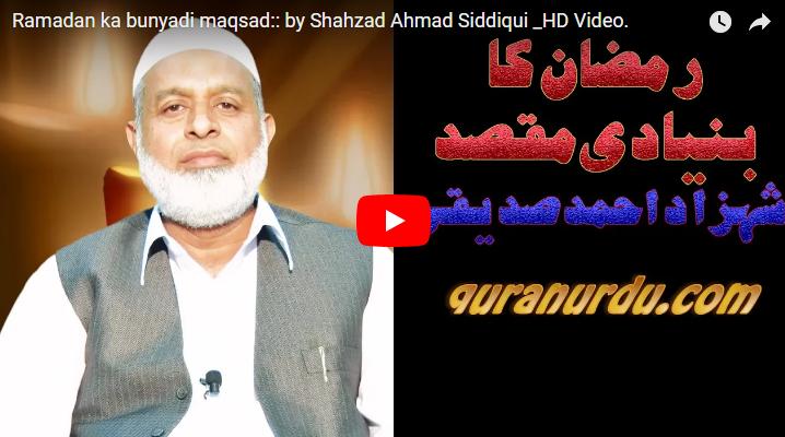 Ramadan ka bunyadi maqsad:: by Shahzad Ahmad Siddiqui