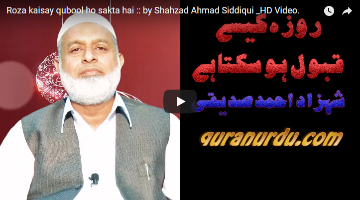 Roza kaisay qubool ho sakta hai :: by Shahzad Ahmad Siddiqui