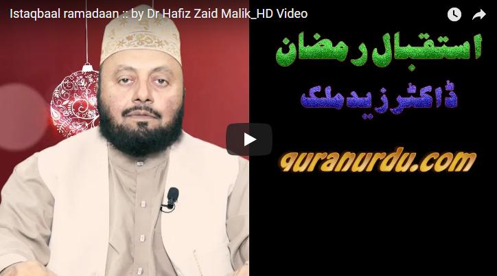 Istaqbaal ramadaan :: by Dr Hafiz Zaid Malik