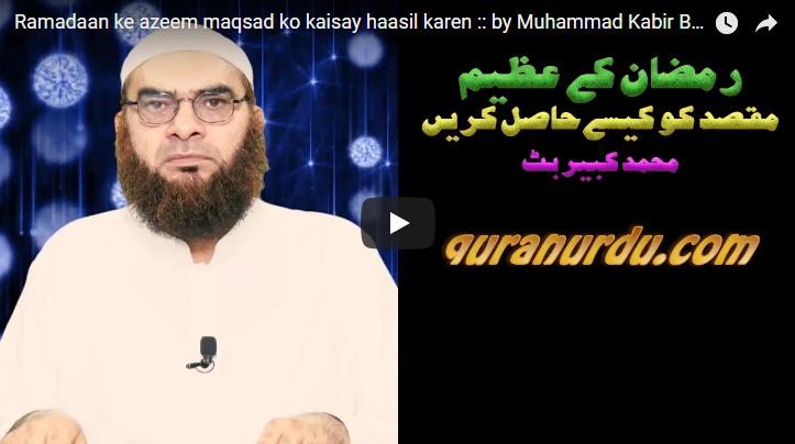 Ramadaan ke azeem maqsad ko kaisay haasil karen :: by Muhammad Kabir Butt