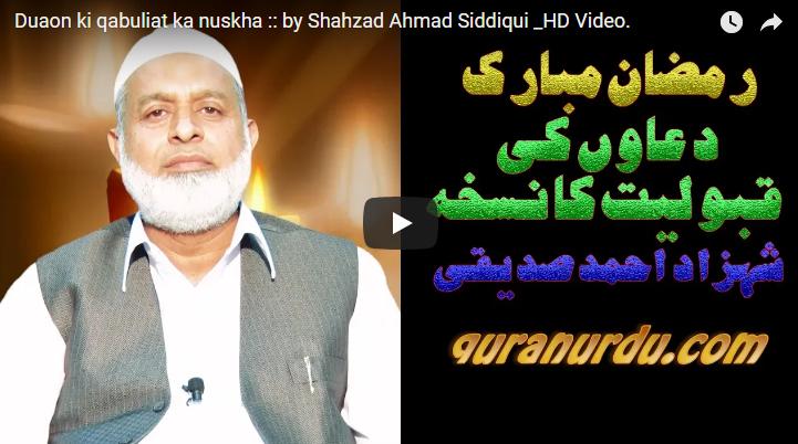 Duaon ki qabuliat ka nuskha :: by Shahzad Ahmad Siddiqui