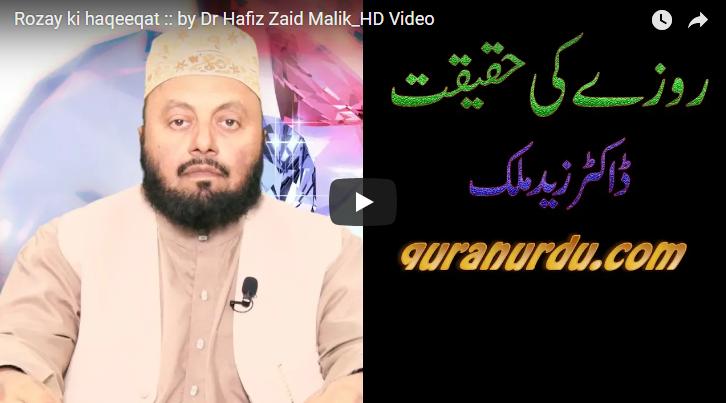 Rozay ki haqeeqat :: by Dr Hafiz Zaid Malik