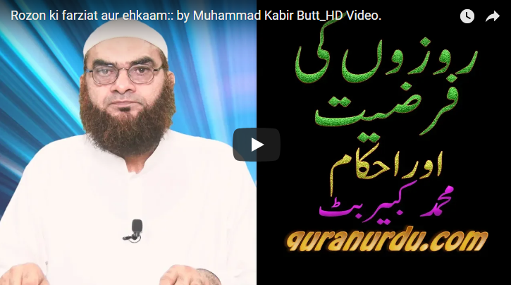 Rozon ki farziat aur ehkaam:: by Muhammad Kabir Butt