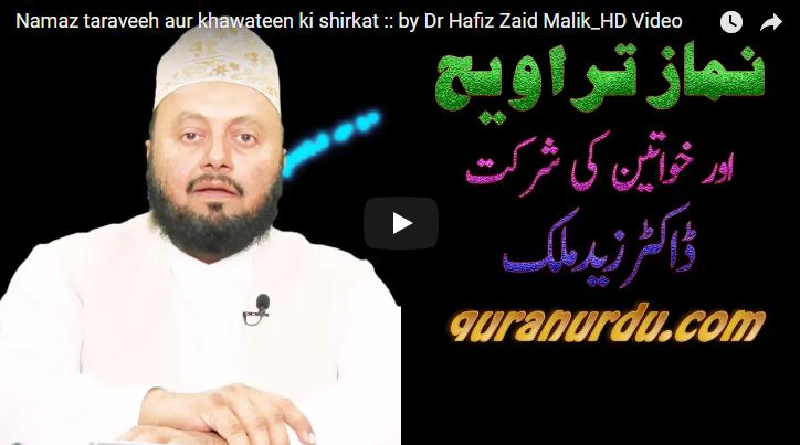 Namaz taraveeh aur khawateen ki shirkat :: by Dr Hafiz Zaid Malik