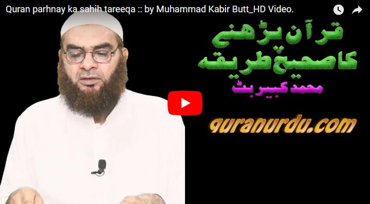 Quran parhnay ka sahih tareeqa :: by Muhammad Kabir Butt