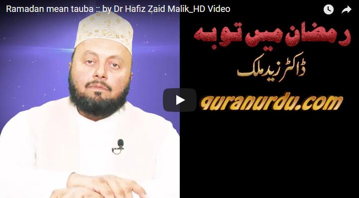 Ramadan mean tauba :: by Dr Hafiz Zaid Malik