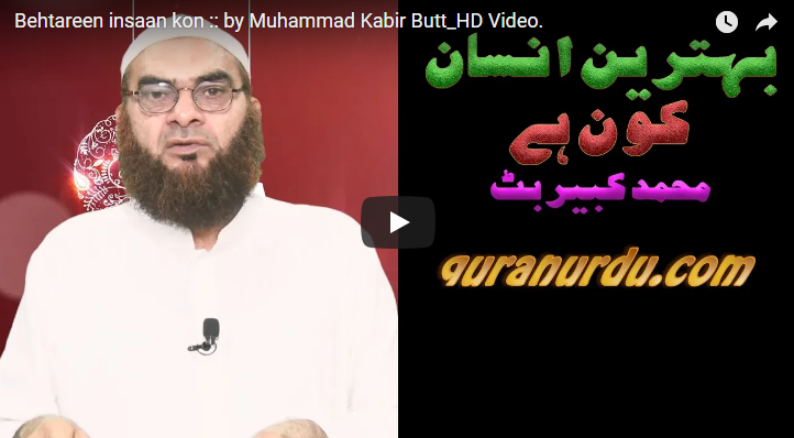 Behtareen insaan kon :: by Muhammad Kabir Butt