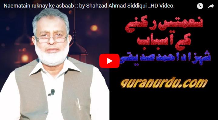Naematain ruknay ke asbaab :: by Shahzad Ahmad Siddiqui