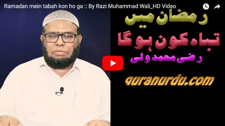 Ramadan mein tabah kon ho ga :: By Razi Muhammad Wali