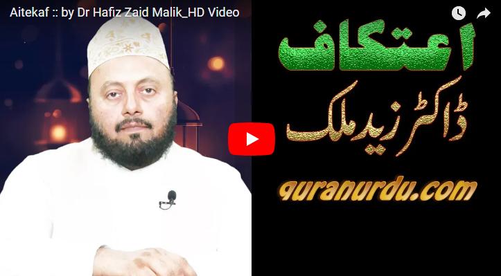 Aitekaf :: by Dr Hafiz Zaid Malik