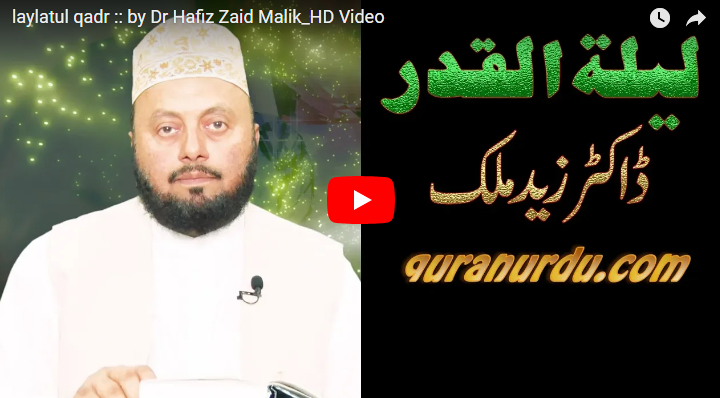 laylatul qadr :: by Dr Hafiz Zaid Malik