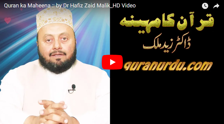 Quran ka Maheena :: by Dr Hafiz Zaid Malik