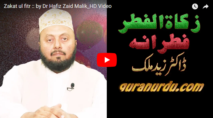 Zakat ul fitr :: by Dr Hafiz Zaid Malik