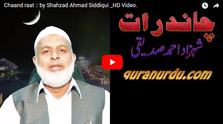 Chaand raat :: by Shahzad Ahmad Siddiqui