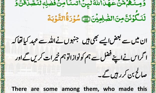 Daily Quran – 26 April 2019