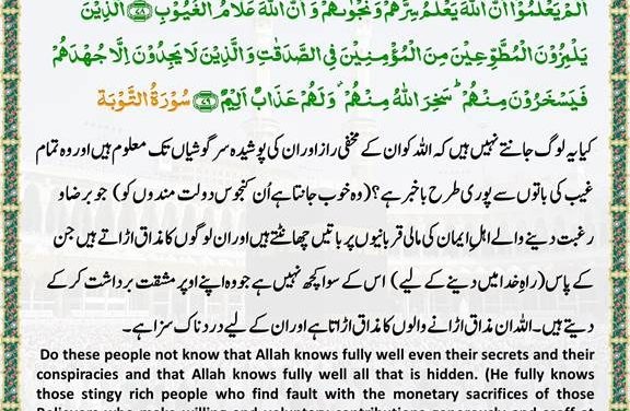Daily Quran – 29 April 2019