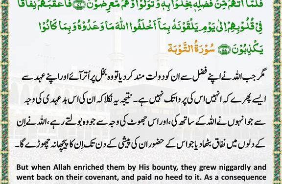 Daily Quran – 28 April 2019
