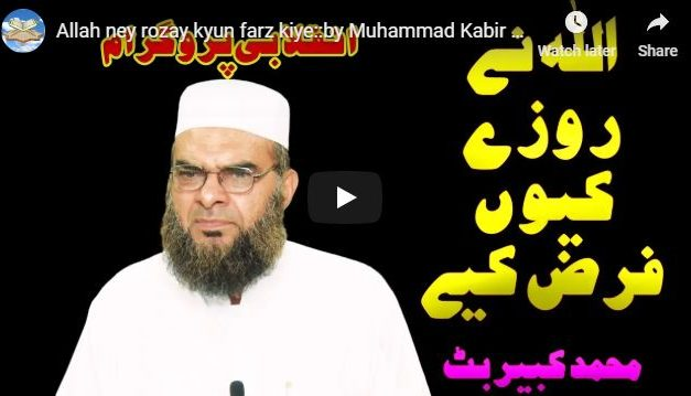 Allah ney rozay kyun farz kiye::by Muhammad Kabir Butt