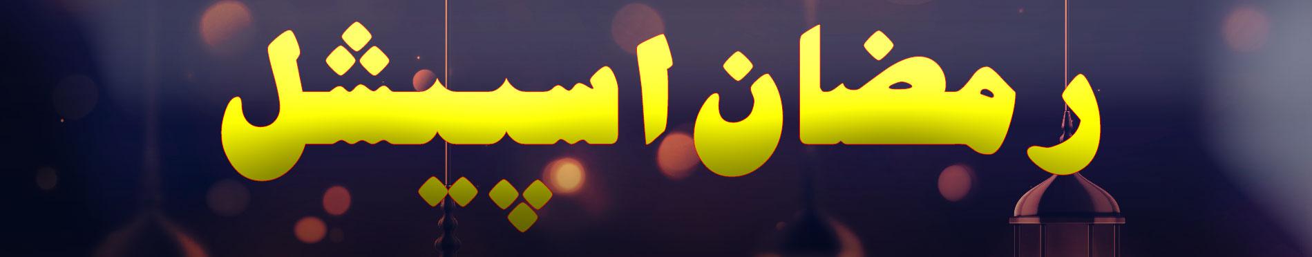 Ramadan Kareem - QuranUrdu.com