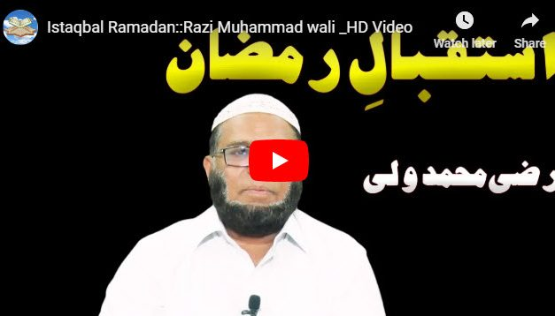 Istaqbal Ramadan::Razi Muhammad wali _HD Video