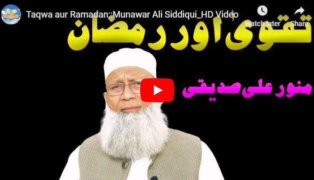 Taqwa aur Ramadan::Munawar Ali Siddiqui_HD Video