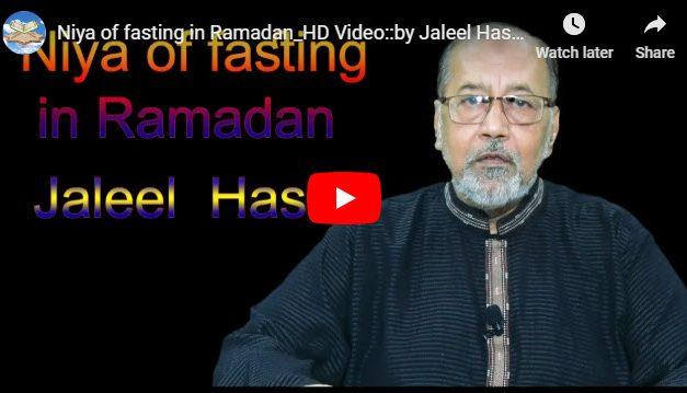 Niya of fasting in Ramadan :: by Jaleel Hasan