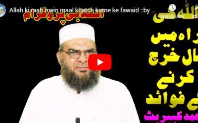Allah ki raah mein maal kharch karne ke fawaid :: by Muhammad Kabir Butt