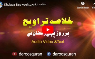 Khulasa Taraweeh :: خلاصہ تراویح