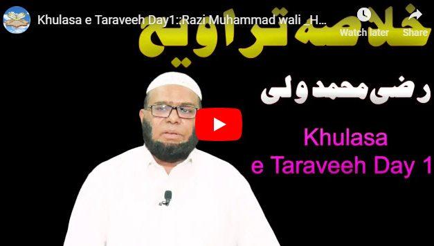 Khulasa e Taraveeh Day 1 :: Razi Muhammad wali