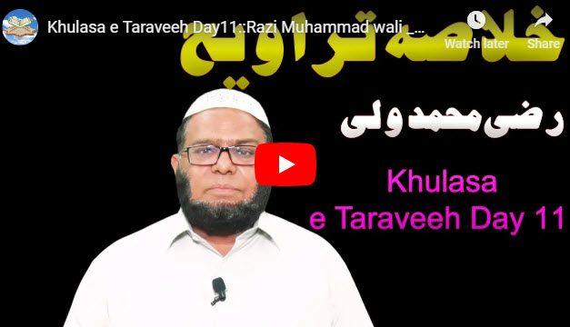 Khulasa e Taraveeh Day 11 :: Razi Muhammad wali