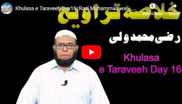 Khulasa e Taraveeh Day 16 :: Razi Muhammad wali