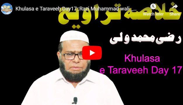 Khulasa e Taraveeh Day 17 :: Razi Muhammad wali