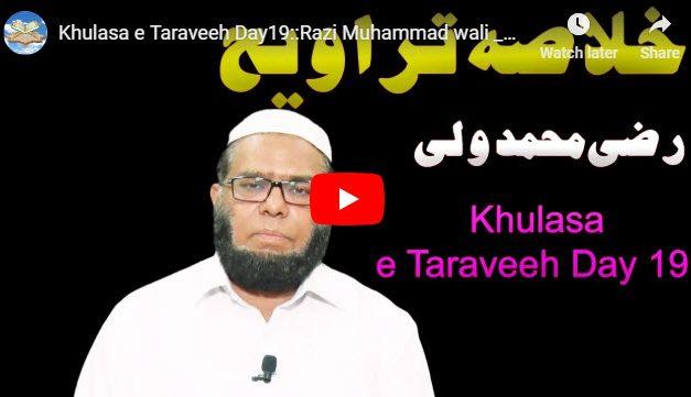Khulasa e Taraveeh Day 19 :: Razi Muhammad wali