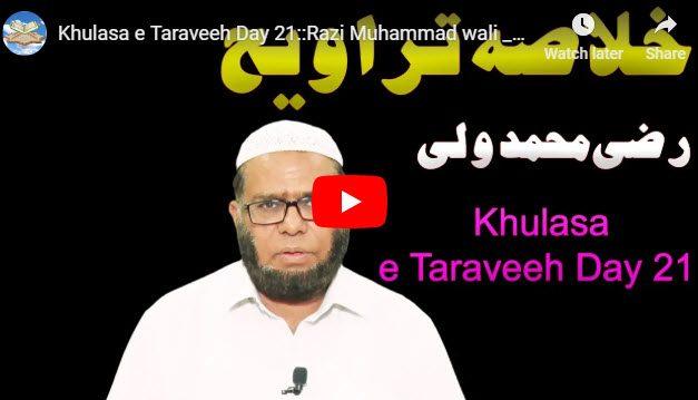 Khulasa e Taraveeh Day 21 :: Razi Muhammad wali