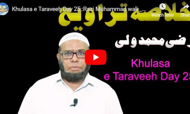 Khulasa e Taraveeh Day 25 :: Razi Muhammad wali