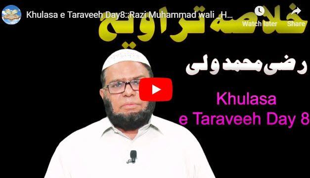 Khulasa e Taraveeh Day 8 :: Razi Muhammad wali